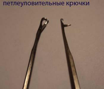 петлеуловительные крючки